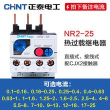 正泰热过载继电器 温度过载保护器 NR2-25 4-6A 12-18A 17-25A