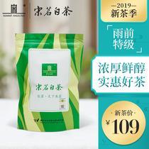 年新茶安吉白茶龙井胜西湖龙井茶叶绿茶珍稀龙井型白茶包邮2018
