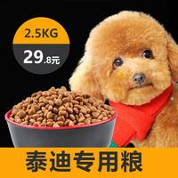 毛天然犬粮