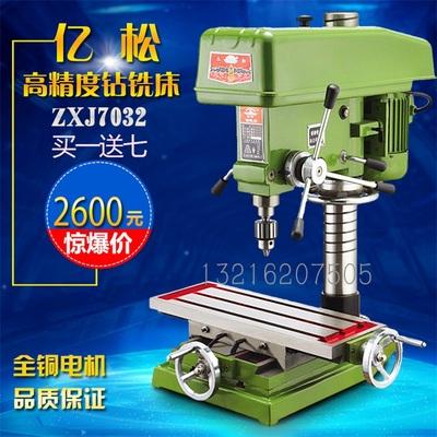 亿松ZXJ7032电钻铣床多功能台式金属钻床铣床高精度台钻全铜电机正品折扣