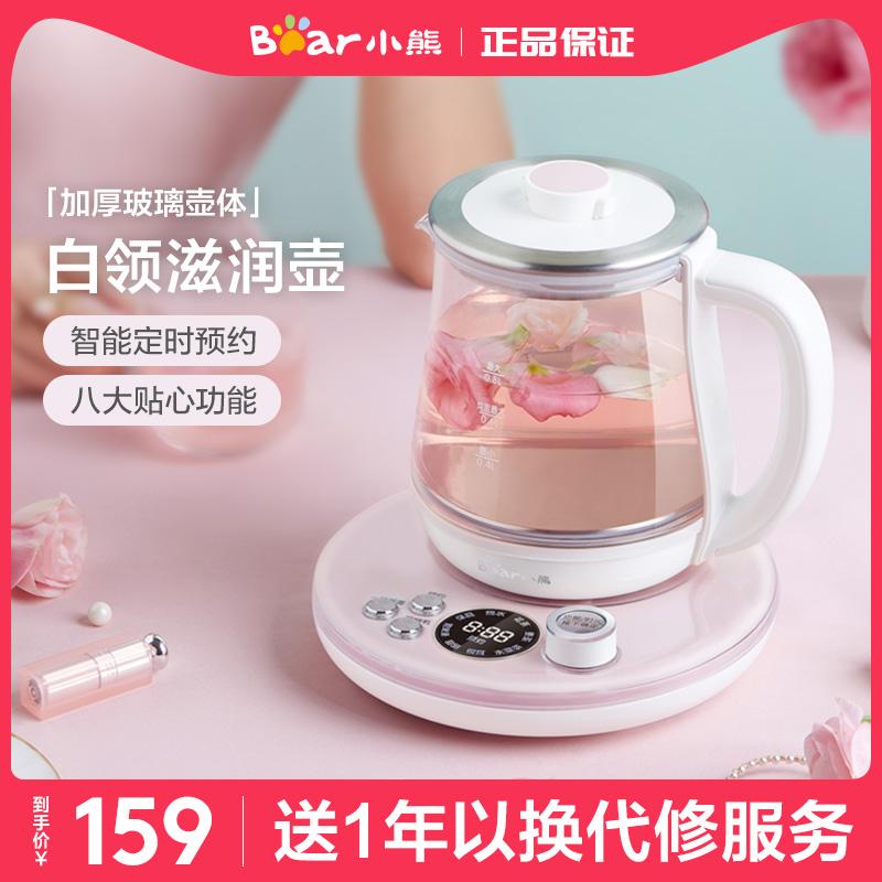 小熊养生壶办公室小型花茶壶迷你小容量全自动多功能煮茶器0.8升