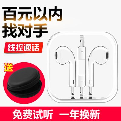 苹果通用耳机线控