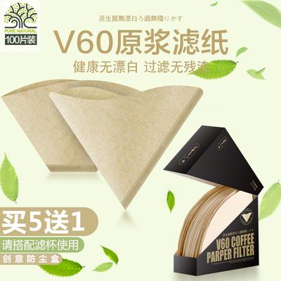 咖啡滤纸 手冲壶咖啡机挂耳咖啡粉滴滤袋包邮无漂白V60咖啡过滤纸