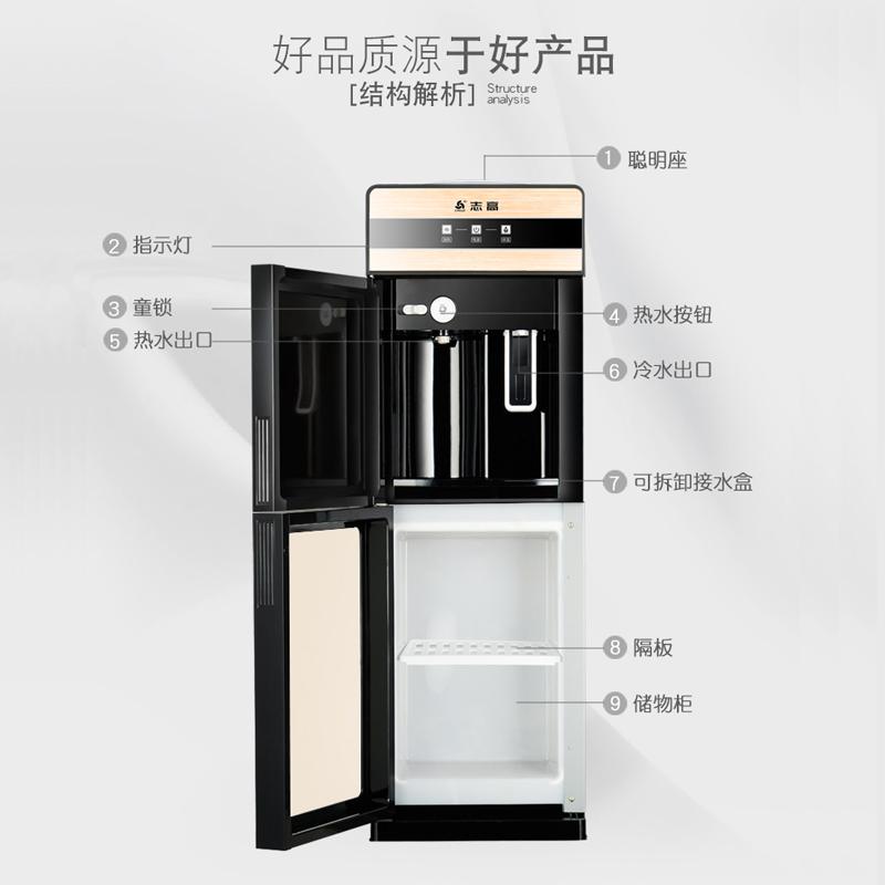 志高饮水机立式冷热家用节能温热冰热小型办公室迷你型制冷开水机