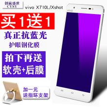 步步高vivo X710L钢化膜Xshot手机防爆膜vivoX710L钢化玻璃膜蓝光