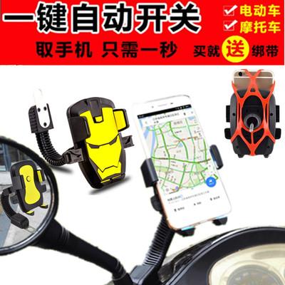 踏板电动摩托车用易拿放手机架车载导航支架多功能通用车上固定夹