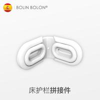 BolinBolon婴儿床护栏床围栏床档 升降式护栏适用链接件