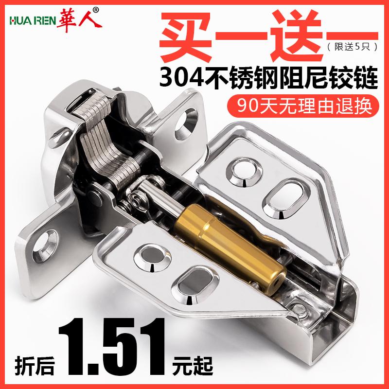 304不锈钢阻尼液压缓冲橱柜衣柜门中弯半盖弹簧飞机合页烟斗铰链