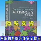华夏 情绪 障碍 阿斯伯格综合征完全指南 特殊教育心理学书籍 智力 沟通 正版 孤独症自闭症儿童行为 语言 托尼·阿特伍德 包邮