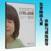 孤独症儿童特殊教育 家教方法 儿童心理学书籍 华夏出版社 9787508089362 包邮 亲子家教 发育障碍儿童诊断与训练指导 正版