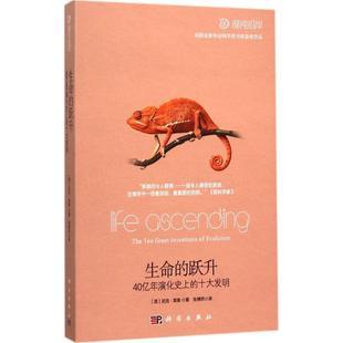 十大发明 40亿年演化目前 生命 跃升 张博然 科学与自然科普 科学出版社 尼克莱恩著 新华书店正版图书籍