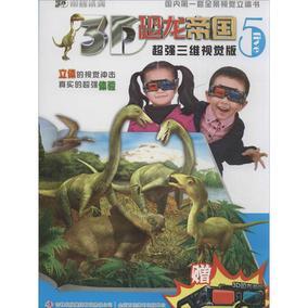 3D恐龙帝国超强三维视觉版5 张笑瑀 等 编 著作 益智游戏少儿 新华书店正版图书籍 吉林出版集团