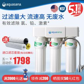 美國阿克薩納aquasana大流量凈水器機家用廚房直飲自來水過濾器