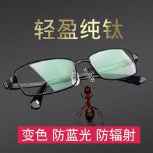 超轻纯钛近视眼镜男变色防辐射抗蓝光紫外线平光全框电脑手机护目