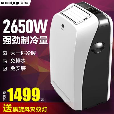 松京 CM01CH移动空调大一匹单冷暖型一体机家用节能免排水大1匹