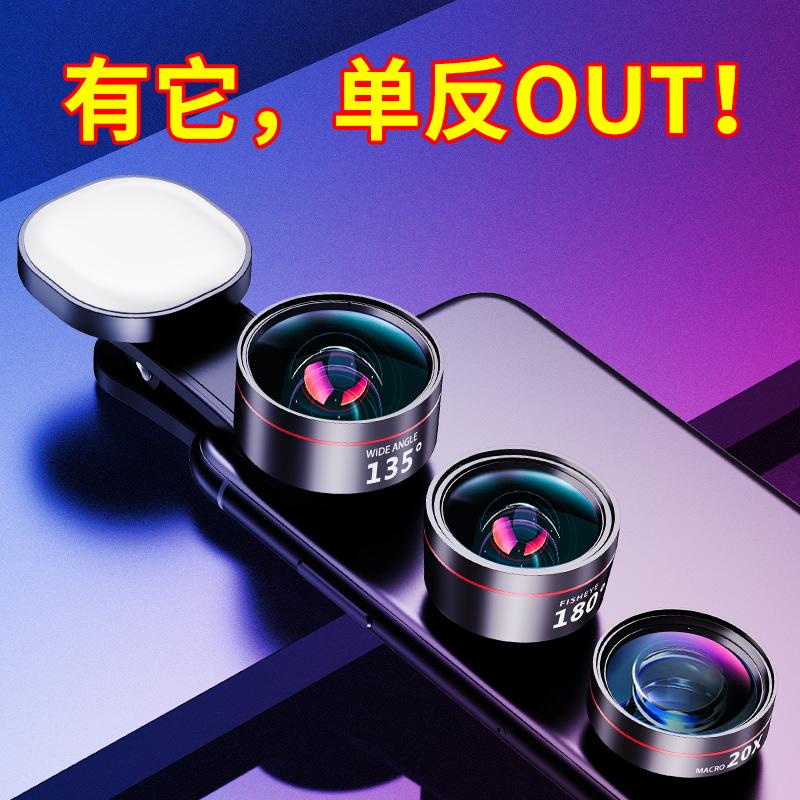 安卓通用微距镜头专业外置广角手机