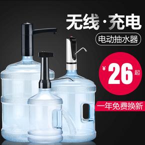 无线电动桶装水抽水器纯净水桶简易饮水机水龙头压水器自动上水器