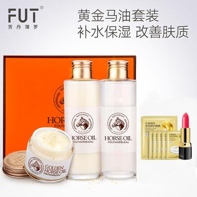 芳丹薄罗 马油水乳护肤品补水霜保湿膏女韩国化妆品套装正品