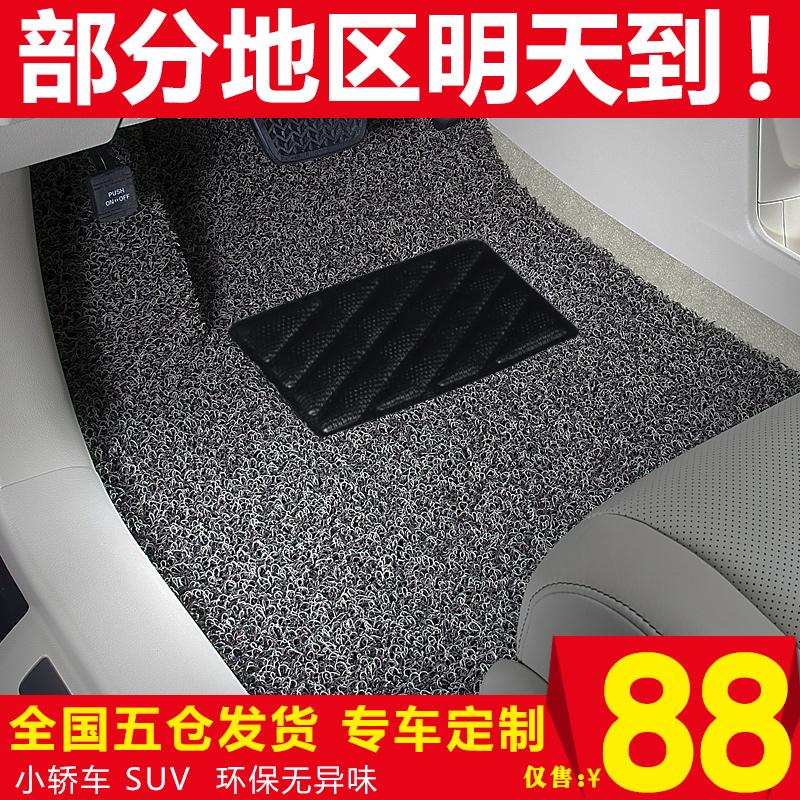 汽车脚垫丝圈专车专用 防水垫子防滑地毯脚踏垫可裁剪通用易清洗