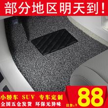 防水垫子防滑地毯脚踏垫可裁剪易清洗 汽车丝圈脚垫定制专车专用