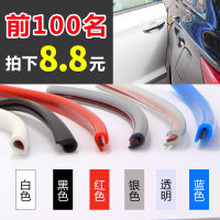 Car door bumper bar door bumper sticker invisible body anti-scratch scratch door bumper sticker