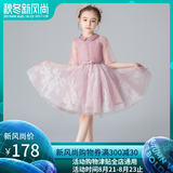 Little girl princess dress dress foreign girl pink piano costume children's Chinese small host fluffy yarn
