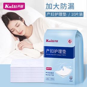 开丽孕产妇护理垫产褥垫一次性产褥床垫单防水看护垫月经垫10片
