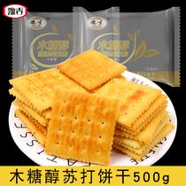 女生零食猴头菇咸味整箱酥姓饼干吃天装15江中猴姑苏打饼干