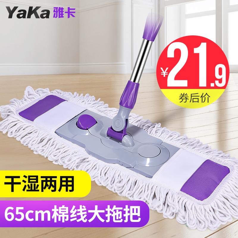 雅卡大号懒人平板拖把瓷砖家用木地板旋转拖把拖棉线拖布干湿两用