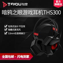 钛度暗鸦之眼电竞游戏耳机电脑头戴式USB带麦吃鸡绝地LOL7.1声道