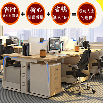 职员办公桌椅组合简约现代4人位办公家具办公桌电脑桌屏风工作位哪里购买