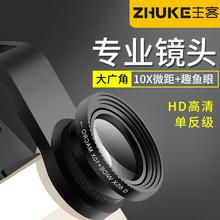 广角手机镜头通用单反微距三合一苹果拍照摄像头外置高清抖音神器