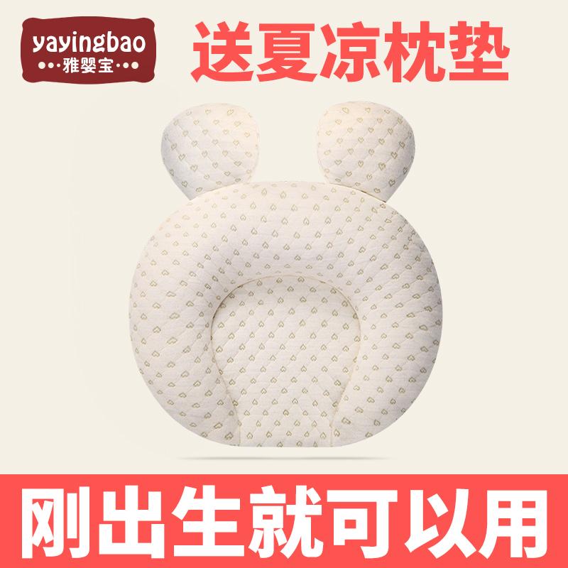初生婴儿宝宝新生儿定型枕头