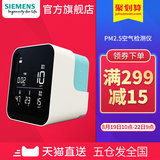 Siemens Xirui series intelligent simple portable PM2.5 air detector temperature and humidity formaldehyde detector