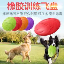 狗飞盘边牧橡胶发光飞盘飞碟训练狗狗玩具耐咬硅胶可浮水宠物用品