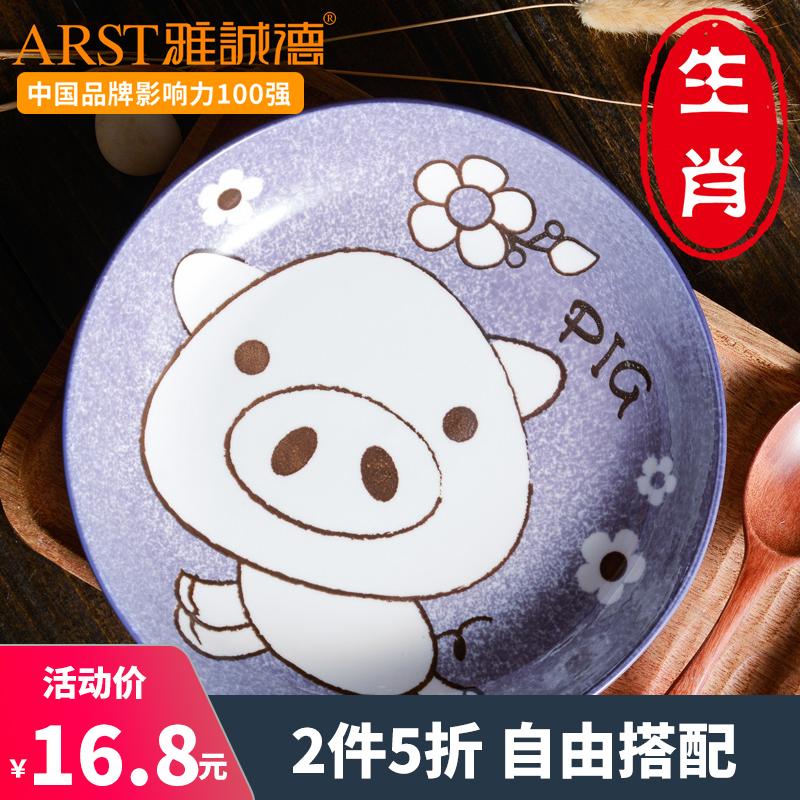儿童卡通12生肖餐具菜饭碟子微波盘子家用陶瓷