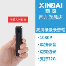 新佰 C181现场记录仪高清迷你微型摄像机专业DV摄像头视频相机
