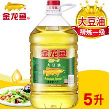 金龙鱼大豆油5L/瓶精炼一级食用桶装浸出蛋糕烘焙炒菜家用色拉油