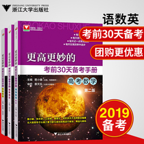 Set 3 higher and better before the test 30 days preparation Manual college Entrance Examination Mathematics Second Edition College entrance Examination Chinese college Entrance Examination English 3 Caixiao High School Mathematics preparation before the exam sprint high School Chinese English