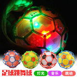 Electric music dancing football will shine singing flash vibration jumping ball to spread the children's toys hot wholesale