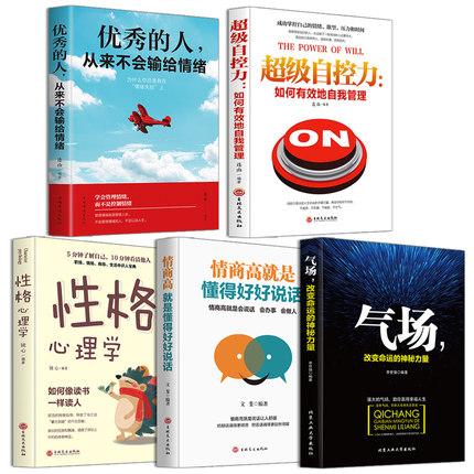 全5册 气场+性格心理学+超级自控力+情商高就是懂得好好说话+优秀的人从来不会输给情绪人际交往提高情商自我管理书籍畅销书排行榜