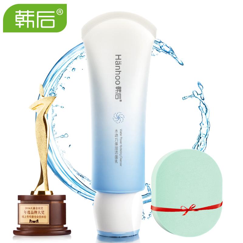 韩后 水动力泡沫型洁面乳100g1元优惠券