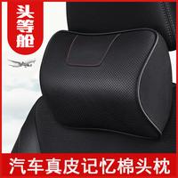 汽车头枕靠枕护颈枕一对真皮记忆棉宝马奥迪车用座椅枕头车内用品