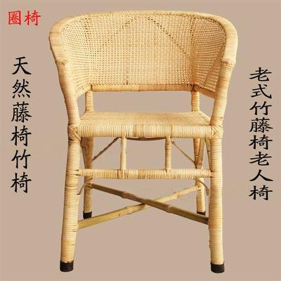 天然藤椅竹椅子老式围椅手工藤椅靠背椅凉椅休闲椅老年人圈椅特价