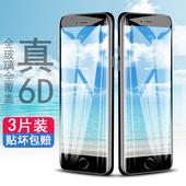 苹果7钢化膜7plus全屏覆盖iphone8plus全包边i8玻璃8p抗蓝光mo半手机ip7前后防摔i7屏保8透明7p刚化8plus贴膜
