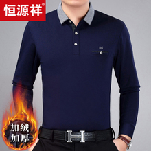 恒源祥中年男士长袖t恤男冬季男装加绒加厚保暖上衣中老年爸爸装
