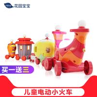 花园宝宝叮叮车套装男女孩一岁宝宝玩具电动轨道儿童玩具小火车