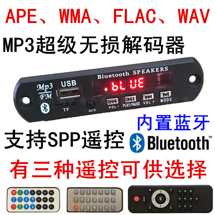 car MP3 APE / FLAC /WAV lossless player