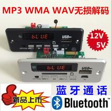 CT02CABT 12V MP3解码板 FM显示 蓝牙免提通话 WMA WAV无损解码器