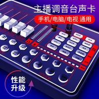 Fei Le H9 network red sound card set mobile phone shouting wheat computer TV universal fast live broadcast equipment full set of Taobao anchor singing special microphone microphone Apple Android national K song artifact